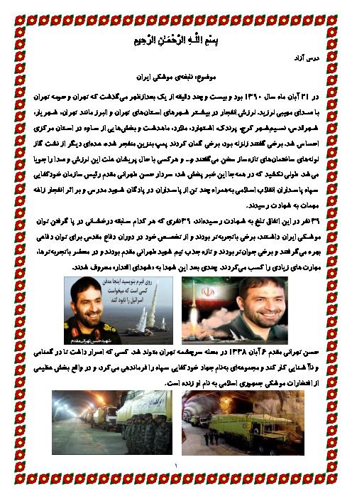 نمونه متن درس آزاد فارسی پنجم دبستان