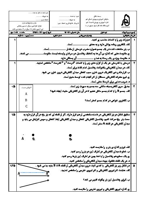 آزمون نوبت اول فیزیک (2) یازدهم دبیرستان ماندگار شیخ صدوق | دی 1396