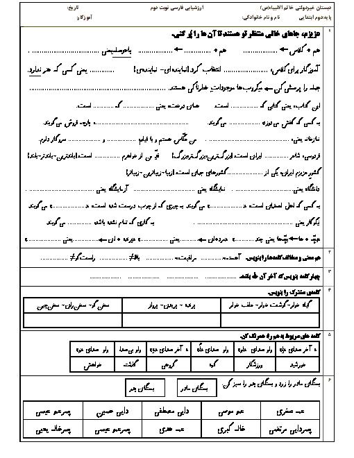 آزمون نوبت دوم فارسی کلاس دوم دبستان خاتم الانبیاء | اردیبهشت 1398