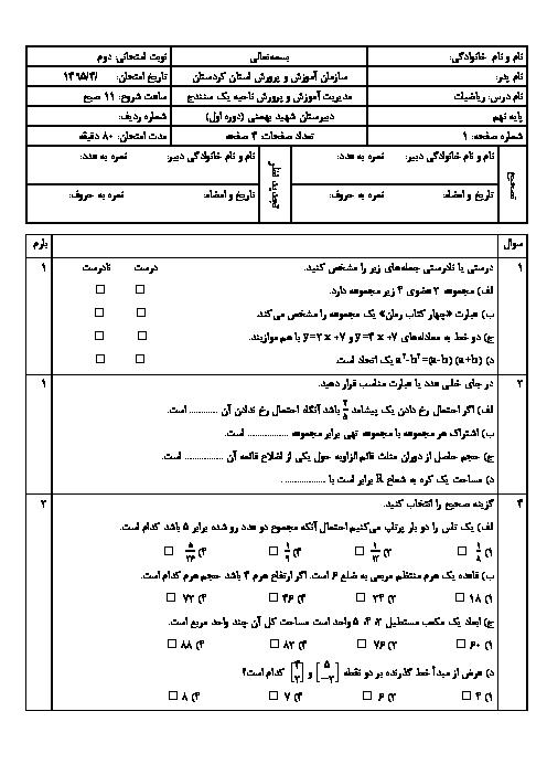نمونه سوال آمادگی امتحان نوبت دوم ریاضی نهم دبیرستان شهید بهمنی سنندج | خرداد 95