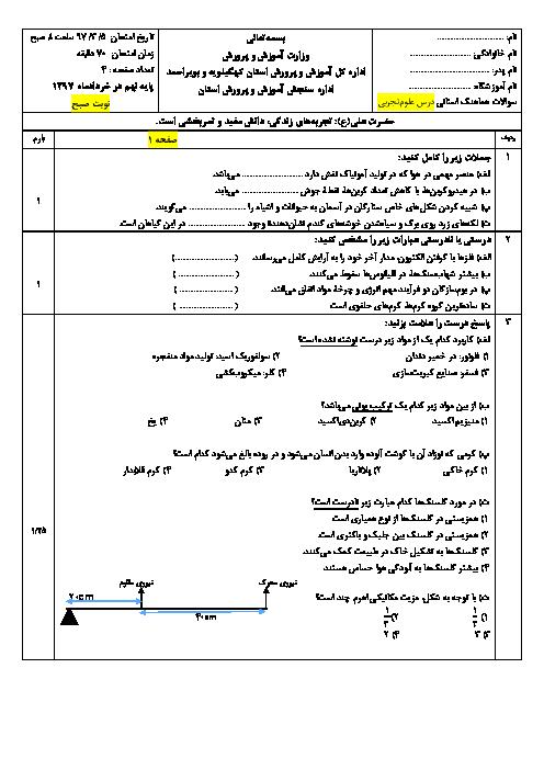 امتحان هماهنگ استانی علوم تجربی پایه نهم نوبت دوم (خرداد ماه 97) | استان کهگیلویه و بویراحمد + پاسخ
