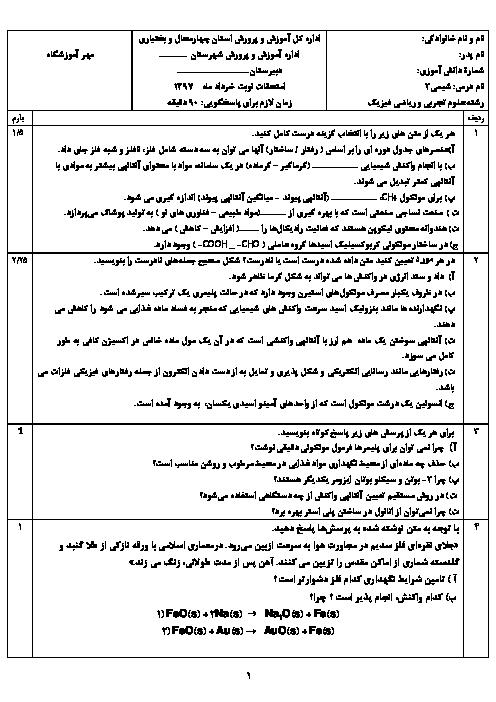 نمونه سؤال پیشنهادی امتحان نوبت دوم شیمی (2) پایه یازدهم استان چهارمحال و بختیاری | اردیبهشت 97