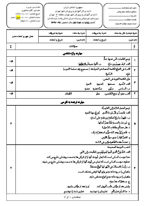 سوالات و پاسخ تشریحی امتحانات ترم اول عربی (1) دهم ریاضی و تجربی مدارس سرای دانش | دی 97
