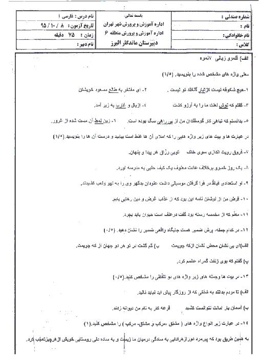 آزمون نوبت اول فارسی (1) پایه دهم دبیرستان ماندگار البرز رشته تجربی | دی 1395 + پاسخ