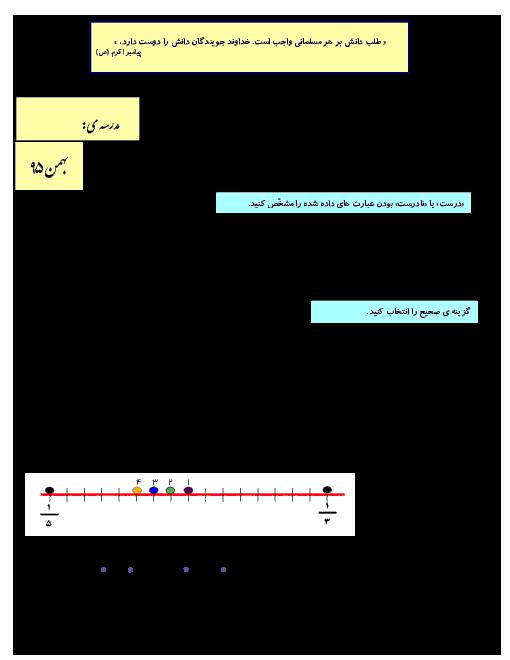 ارزشیابی مستمر ریاضی ششم دبستان | بهمن 95: فصل 1 تا 5