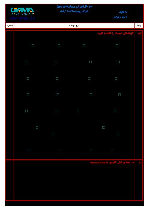 آزمون نوبت دوم علوم تجربی ششم هماهنگ ناحیه 1 اردبیل (شیفت عصر) | خرداد 1398 + پاسخ