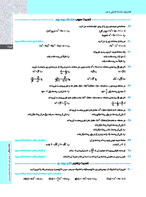 تمرین های تکمیلی با پاسخ ریاضی (2) رشته تجربی | فصل اول- درس 2 و 3