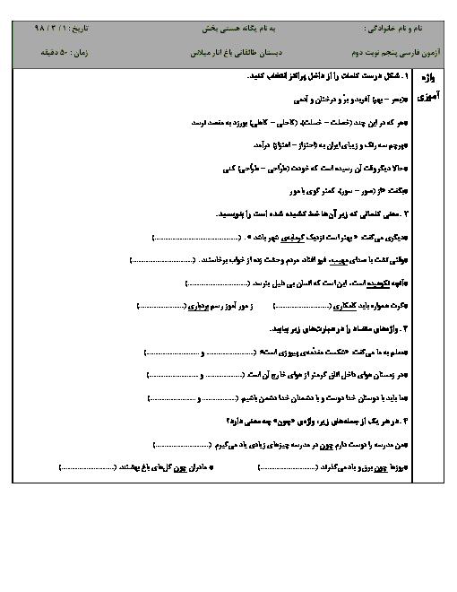 آزمون نوبت دوم فارسی پنجم دبستان آیت الله طالقانی باغنار | خرداد 1398