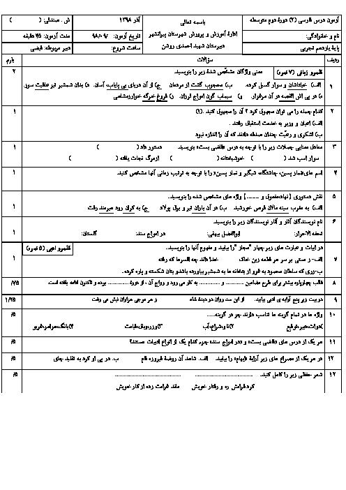 امتحان میان ترم فارسی (2) یازدهم دبیرستان شهید احمدی روشن | آذر 1398