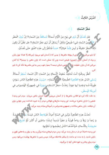 گام به گام درس سوم عربی (1) پایه دهم مشترک ریاضی و تجربی | ترجمه متن درس، پاسخ تمرین ها و نورهای قرآن