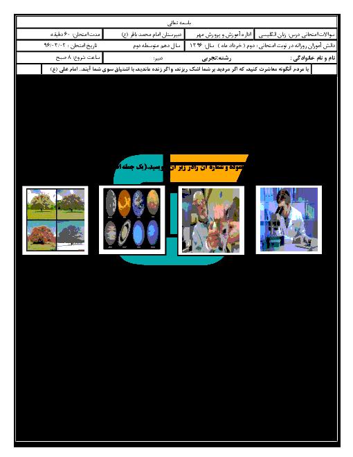 آزمون نوبت دوم زبان انگلیسی (1) پایه دهم تجربی دبیرستان امام محمد باقر   خرداد 1396