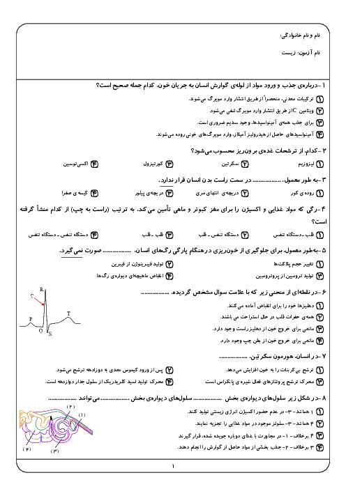 تست های جمع بندی زیست شناسی دهم رشته تجربی | فصل 1 تا 5