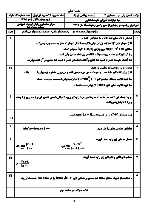 آزمون نوبت دوم حسابان (2) دوازدهم هماهنگ مدارس ایرانی خارج از کشور | نوبت عصر خرداد 1399