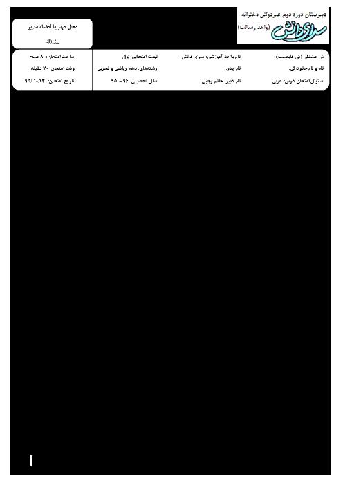 سؤالات امتحان نوبت اول عربی، زبان قرآن (1) پایه دهم  دبیرستان سرای دانش واحد رسالت | دی 95