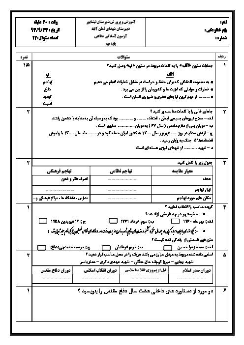 آزمون نوبت اول آمادگی دفاعی نهم دبیرستان شهدای قطن آباد نیشابور | دی 94