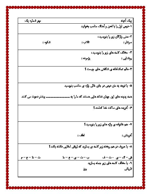 پیک آدینه فارسی پنجم دبستان با پاسخ | هفته دوم مهر ماه