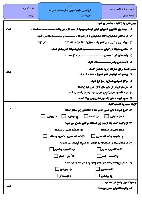 آزمون  علوم تجربی هشتم  | فصل 5 با جواب (حس و حرکت)