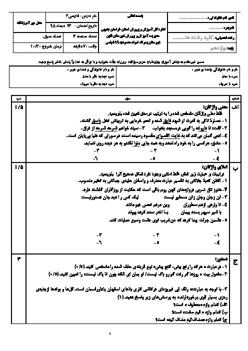 امتحان ترم اول فارسی3 دوازدهم دبیرستان نمونه خیامی قائن   دی 1398