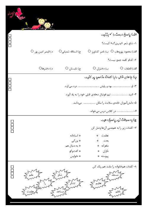 مجموعه آزمون های ماهانه فارسی و نگارش سوم دبستان سوده (7 آزمون از مهر تا اردیبهشت )
