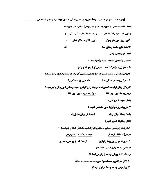 آزمونک فارسی (1) دهم عمومی کلیه رشته ها  |  درس 1: چشمه و سنگ