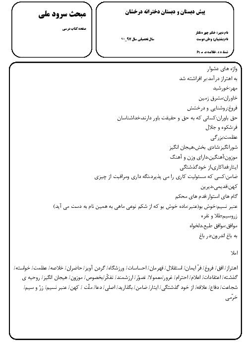 تاریخ ادبیات، معنی واژه ها، املا، معنی ابیات و آزمونک فارسی پنجم ابتدائی | درس های 6 و 8