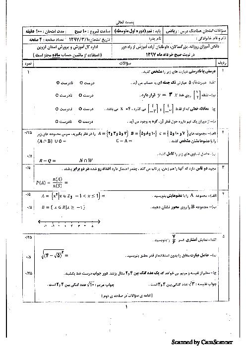 امتحان هماهنگ استانی ریاضی پایه نهم نوبت دوم (خرداد ماه 97) | استان قزوین (نوبت صبح)