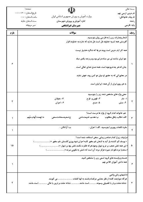 نمونه سؤال امتحان نوبت اول ادبیات فارسی نهم   درس 1 تا 8