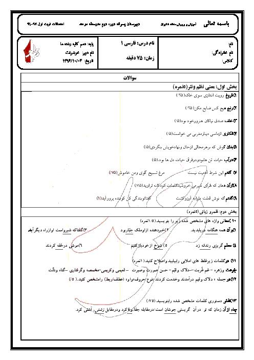 امتحان نوبت اول فارسی (1) دهم دبیرستان غیردولتی موحد با جواب - دیماه 96