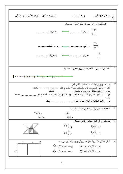 فعالیت و تمرین ریاضی ششم | فصل عددهای اعشاری