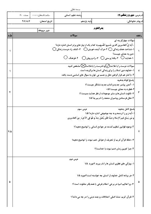 آزمون دین و زندگی (2) یازدهم دبیرستان بحرالعلوم | آبان 1397: درس 1 تا 3
