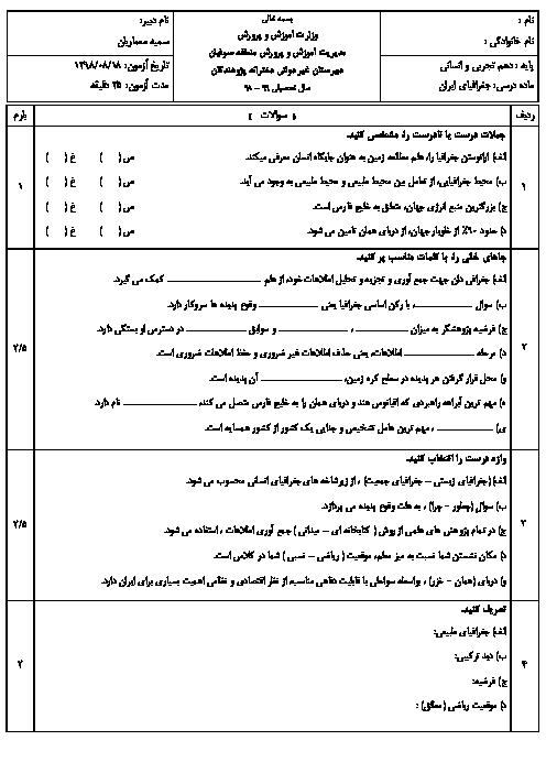 امتحان میان ترم جغرافیای ایران دهم دبیرستان پژوهندگان | درس 1 تا 3