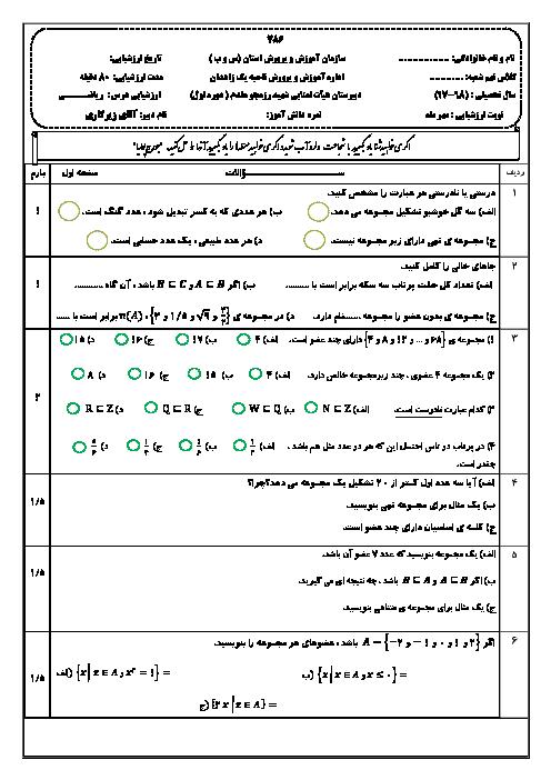 ارزشیابی مهرماه ریاضی نهم همراه با پاسخنامه دبیرستان شهید رزمجو مقدم | فصل 1: مجموعهها