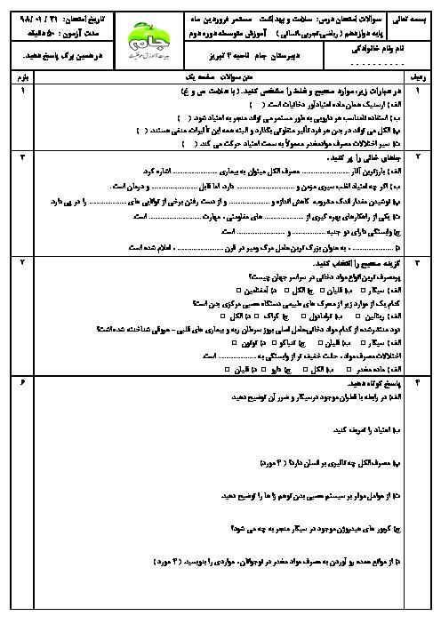 امتحان درس 11 و 12 سلامت و بهداشت دوازدهم دبیرستان جام تبریز + پاسخ