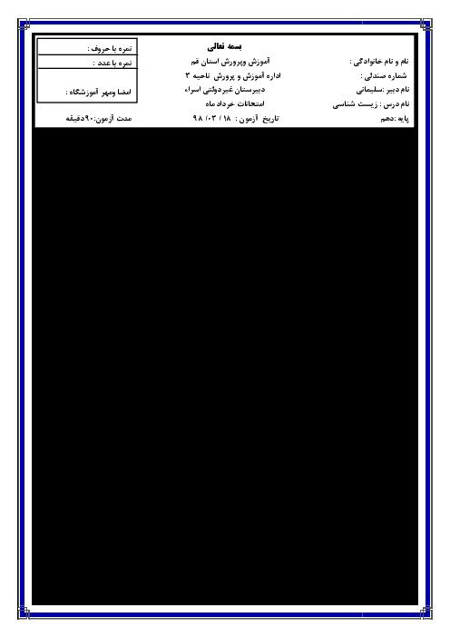 آزمون نوبت دوم زیست شناسی (1) دهم دبیرستان اسراء | خرداد 1398