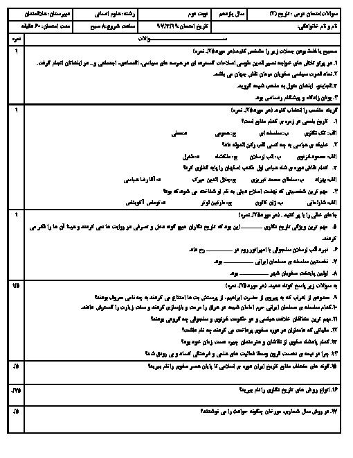 آزمون نوبت دوم تاریخ (2) یازدهم دبیرستان علاقمندان   خرداد 1397