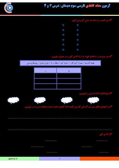 آزمون مداد کاغذی فارسی کلاس سوم دبستان | درس3 و 4
