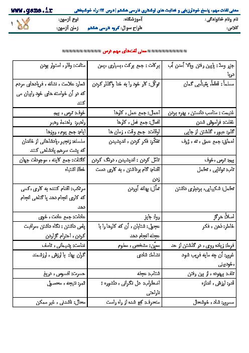 معنی لغات مهم، پاسخ خودارزیابی و فعالیت های نوشتاری فارسی هشتم   درس 17: راه خوشبختی