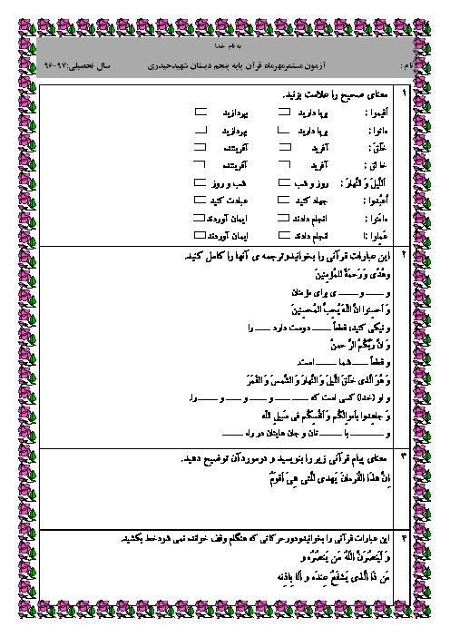 ارزشیابی مستمر مهرماه آموزش قرآن پنجم دبستان شهید حیدری - درس 1 تا 3