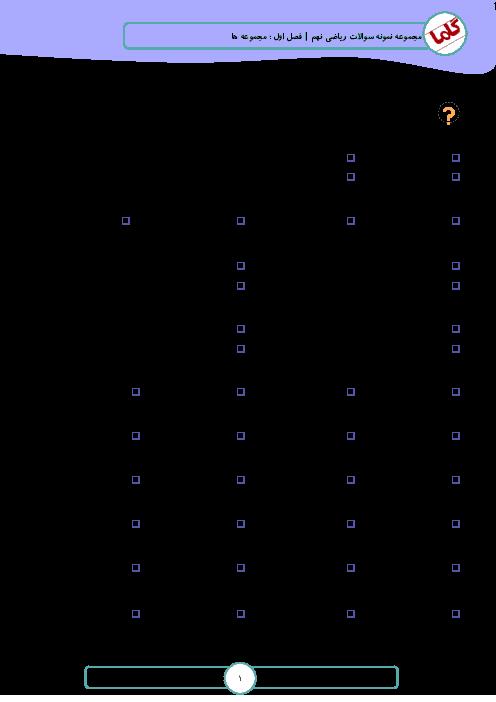 نمونه سوالات تستی ریاضی نهم با پاسخ تشریحی | فصل اول: مجموعه ها