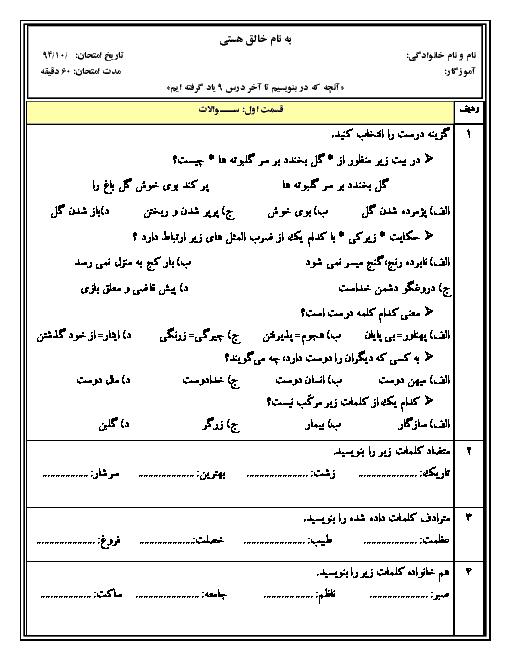 نمونه سوال آزمون نوبت اول فارسی ششم دبستان   درس 1 تا 9