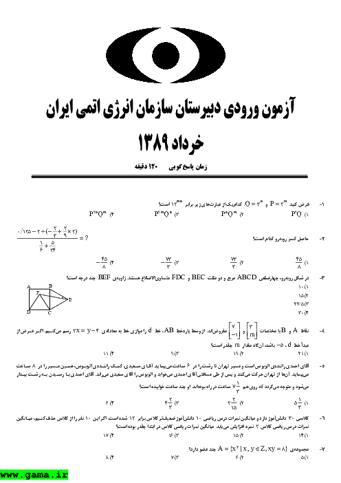 آزمون ورودی دبیرستان انرژی اتمی با پاسخ تشریحی - 1389