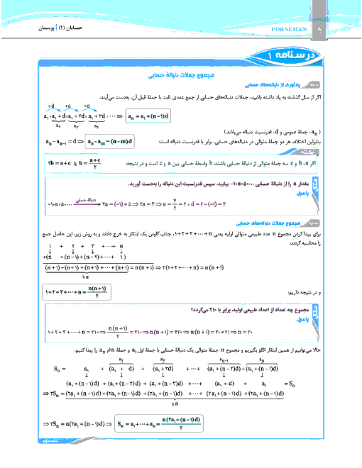درسنامه و تمرینهای تکمیلی با پاسخ حسابان (1) یازدهم رشته ریاضی | فصل اول- درس 1: مجموع جملات دنبالههای حسابی و هندسی
