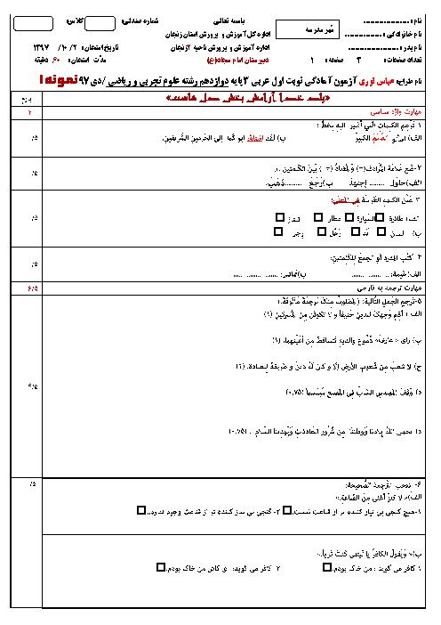 سه سری آزمون پیشنهادی امتحان نوبت اول عربی (3) دوازدهم رشته تجربی و ریاضی + پاسخ تشریحی