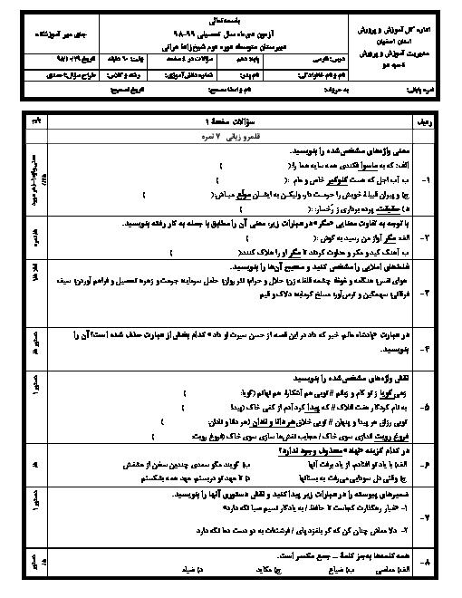آزمون نیمسال اول فارسی (1) دهم دبیرستان شیخ زاده هراتی | دی 1398