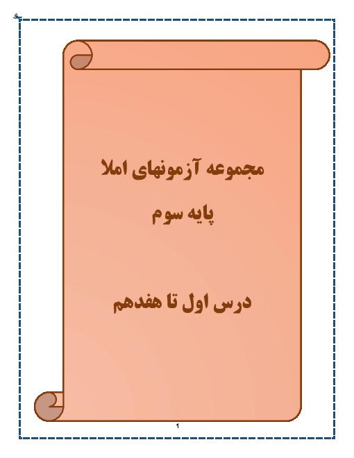مجموعه آزمون های درس به درس املای فارسی پایه سوم دبستان