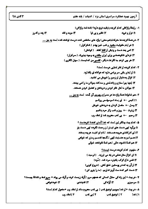 آزمون آمادگی بهبود عملکرد فارسی  هفتم استان یزد | آذر 98