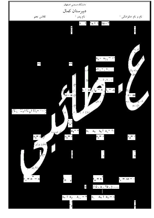 تمرینهای تکمیلی ریاضی (1) دهم رشته رياضی و تجربی دبیرستان کمال اصفهان با پاسخ تشریحی |  درس چهارم: دنبالههای حسابی