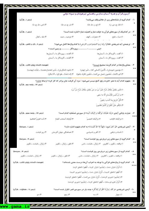 سوالات و پاسخ آزمون ورودی پایه هفتم مدارس تیزهوشان و نمونه دولتی استان تهران -1392