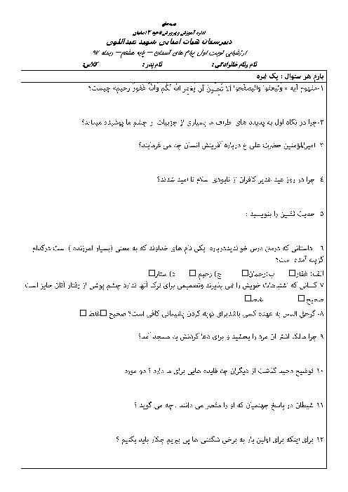 آزمون میانترم پیامهای آسمان هشتم مدرسه شهید عبدالهی | درس 1 تا 5