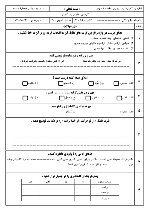 ارزشیابی مستمر فارسی ششم دبستان دولتی افتخار السادات | درس اول: معرفت آفریدگار تا درس چهارم: داستان من و شما